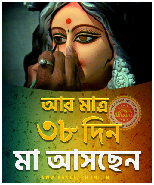 Maa Asche 38 Days Left, Maa Asche Bengali Wallpaper
