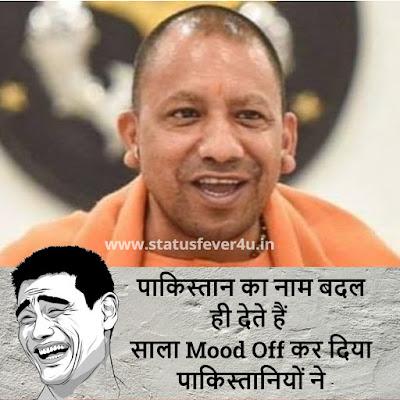 पाकिस्तान का नाम बदल ही देते हैं funny politician meme in hindi