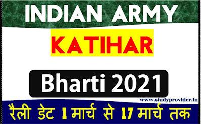 Indian Army Katihar Rally Bharti 2021 | कटिहार आर्मी भर्ती  रैली  2021