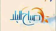 برنامج صباح البلد 19-1-2017 أحمد مجدى و هند النعسانى