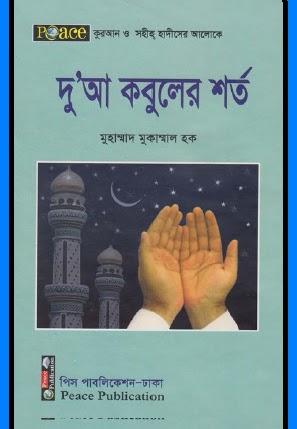 Nurani Quran Shikkha Pdf