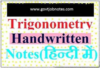 Handwritten Trigonometry Notes in Hindi- PDF Download