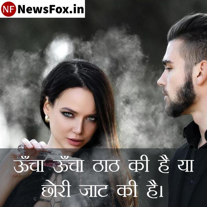 Jaat Status pic NewsFox.in