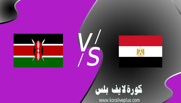 مشاهدة مباراة مصر وكينيا بث مباشر اليوم كورة لايف 25-03-2021 في تصفيات كأس أمم أفريقيا