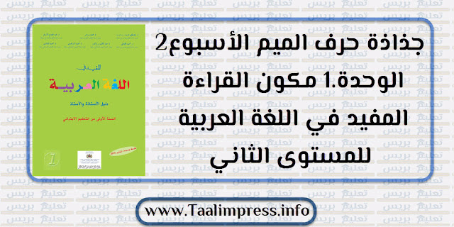جذاذة حرف الميم الأسبوع.2.الوحدة.1 مكون القراءة المفيد في اللغة العربية للمستوى الأول