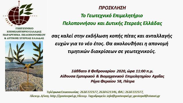 Το Γεωτεχνικό Επιμελητήριο Ελλάδας Παράρτημα Πελοποννήσου κόβει την πίτα του