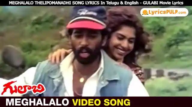 MEGHALALO THELIPOMANADHI SONG LYRICS In Telugu & English - GULABI Movie Lyrics