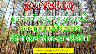 33 Good Morning Quotes Inspirational In Hindi | गुड मार्निंग सुविचार हिन्दी । अनमोल वचन सुप्रभात #7