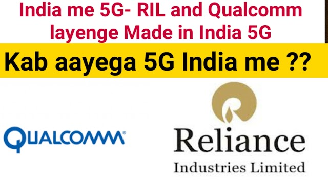 India me 5G - Reliance and Qualcomm layenge made in India 5G