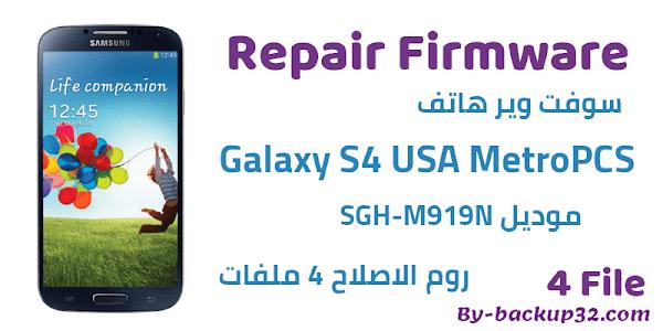 سوفت وير هاتف Galaxy S4 USA MetroPCS موديل SGH-M919N روم الاصلاح 4 ملفات تحميل مباشر