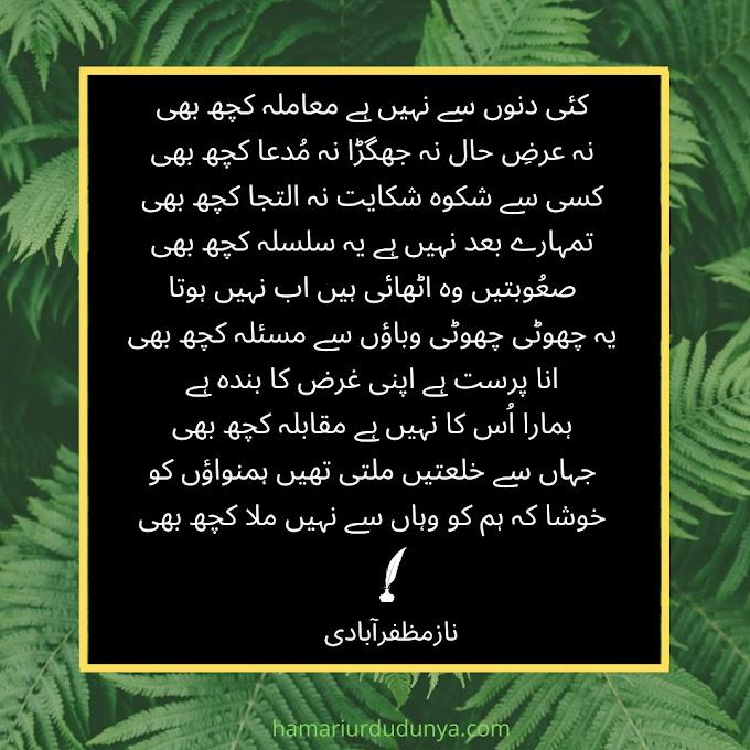 kaye dino se nhi hn mamla kuch bhi / urdu sad poetry