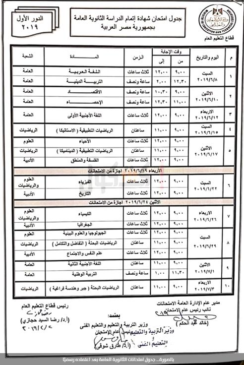 جدول امتحانات الثانوية العامة 2019 رسمي