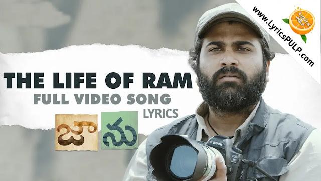 Life of Ram Song Lyrics - JAANU Telugu Movie Songs