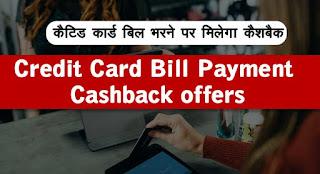 Credit Card Bill Payment Cashback offers ki Jankari