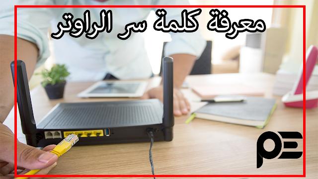 تحميل برنامج معرفة باسورد الراوتر router default password