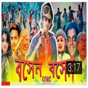 Bosen Boshen Song - Tahery(বসেন বসেন সং) The Ajaira LTD Ft Prottoy Heron Lyrics download