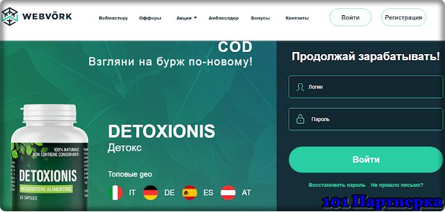Webvork - товарная партнерская программа под нутру