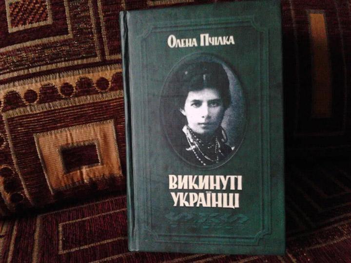 Олена Пчілка. Викинуті українці (К., 2006, видавництво МАУП)