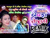 Vk bhuriya New Gujarati Timli song 2020 ||  New Gafuli