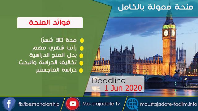 منحة ويلكوم الدولية للطلاب ممولة بالكامل  براتب شهري وبدل المنح الدراسية وتكاليف الدراسة والبحث  المملكة المتحدة