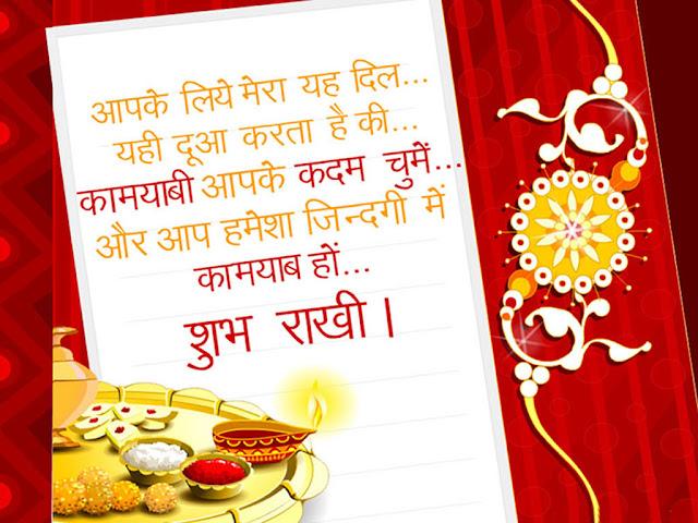 happy rakhi 2019