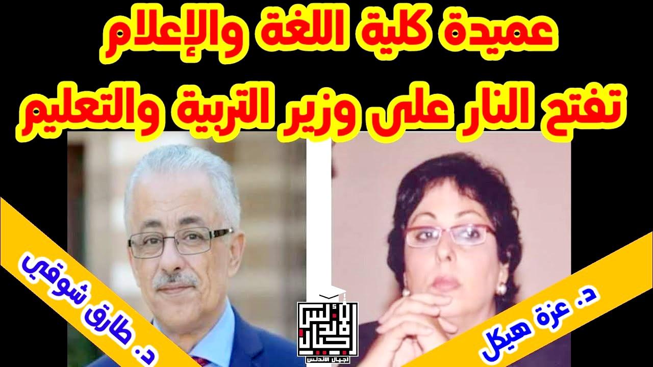 عميدة كلية اللغة والإعلام (عزة هيكل )  تفتح النارعلى وزير التربية والتعليم