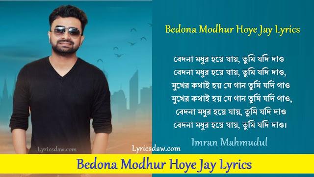 Bedona Modhur Hoye Jay Lyrics