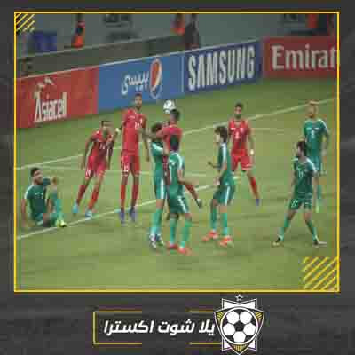 مشاهدة مباراة العراق والبحرين