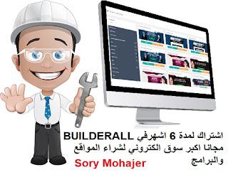 اشتراك لمدة 6 اشهرفي BUILDERALL مجانا اكبر سوق الكتروني لشراء المواقع والبرامج