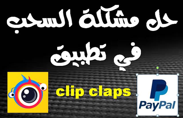مشكلة السحب في تطبيق clip claps