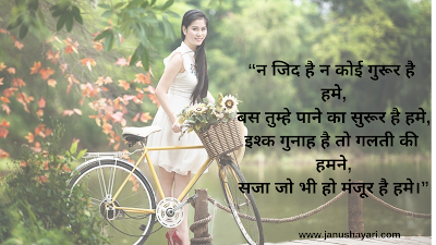New Love Quotes in Hindi.