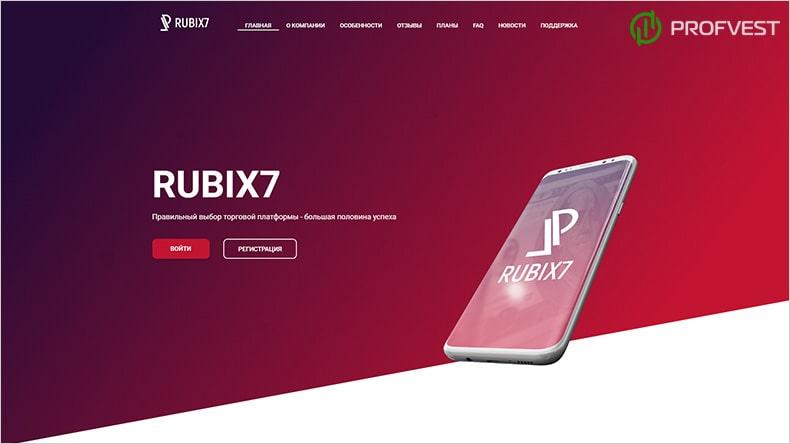 Rubix7 обзор и отзывы HYIP-проекта