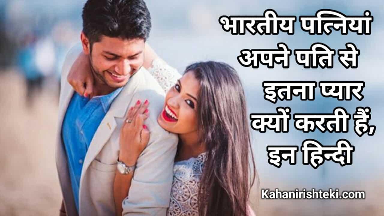 धार्मिक बाते, अजीब रिश्ता, Husband and Wife, Husband Wife Relationship, Pati Patni, पति पत्नी का रिश्ता,