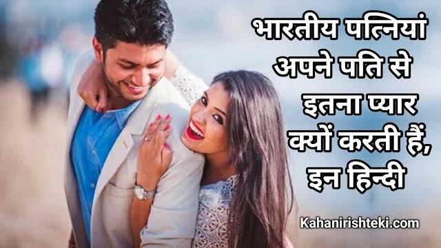 भारतीय पत्नियां अपने पति से इतना प्यार क्यों करती हैं, इन हिन्दी