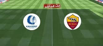 مشاهدة مباراة روما وجينت بث مباشر بتاريخ 20-02-2020 الدوري الأوروبي