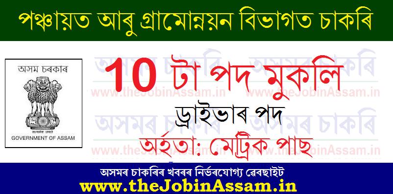 PNRD Assam Driver Recruitment 2021: