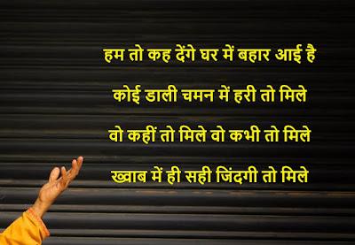 गजब   Hindi most heart touching शायरी
