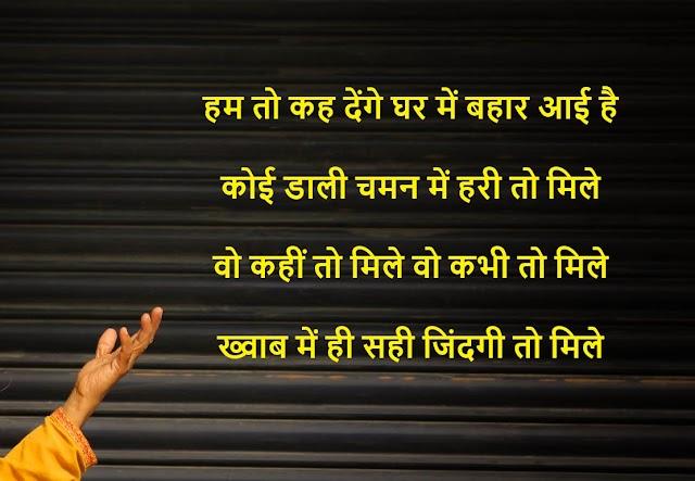 गजब   Hindi most heart touching shayari शायरी