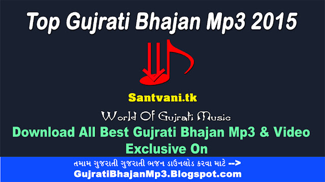 Gujrati Santvani Bhajan Mp3 Best Of 2015