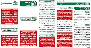 وظائف راس الخيمة فى الوسيط الامارات pdf عدد السبت 21 سبتمبر 2019