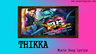 thikka-telugu-movie-songs-lyrics