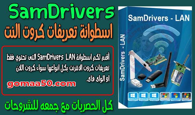 اسطوانة-تعريفات-كروت-النت-2019-SamDrivers-LAN-Multilanguage
