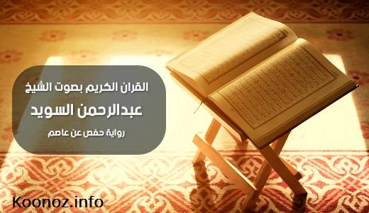 https://www.koonoz.info/2020/03/AbdulRahman-Alswaiyd-quran.html