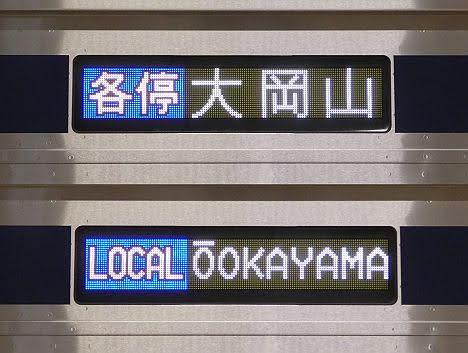 東急目黒線 各停 大岡山行き2 5080系