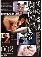 GS-1898 完全盗撮会員制女性専用レズ