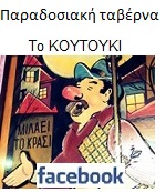 https://www.facebook.com/ToKoutoukiLoutraki/?rf=361559993908507