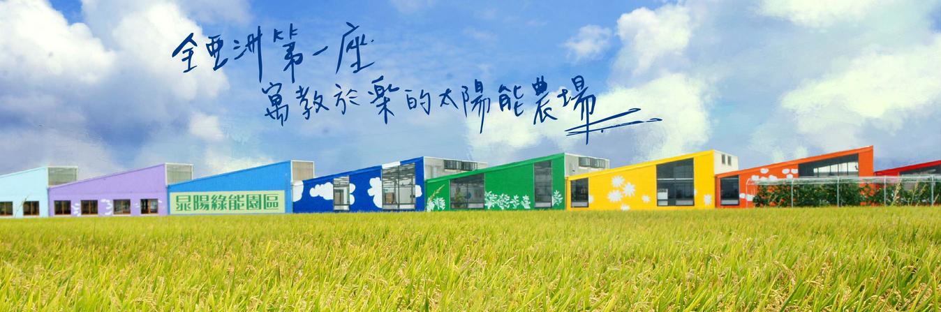 綠能農業雙首都- 「2017台灣燈會在雲林」麥寮晁陽綠能園區 即起至2月底免費入園,雲林積極爭取設置綠能研發中心