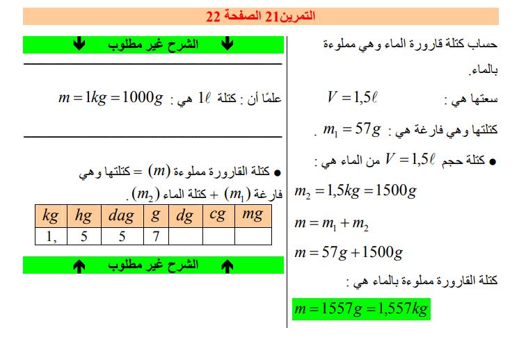 حل تمرين 21 صفحة 22 فيزياء للسنة الأولى متوسط الجيل الثاني