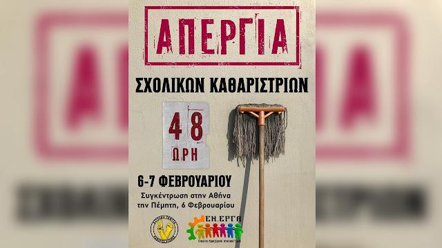 6-7 Φεβρουαρίου απεργούν οι Σχολικές Καθαρίστριες