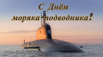 когда отмечают в России День моряка-подводника, дата